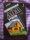 Купить книгу Ерлыкин Л. А. - Индивидуальный дом и участок (В помощь начинающему строителю)