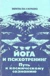 Купить книгу Ю. М. Иванов - Йога и психотренинг. Путь к физическому совершенству и космическому сознанию