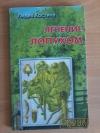 купить книгу Костина Л. А. - Лечение лопухом