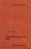 купить книгу Шириш С. Мерфи - Сознание наносит удар