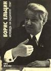 Ельцин Борис - Исповедь на заданную тему