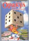 Купить книгу  - Оракул. Спецвыпуск 3. Азартные люди. Азартные игры Лучшее и неопубликованное