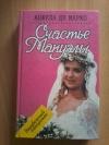 Купить книгу Марко Анжела де - Счастье Мануэлы