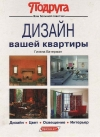 Купить книгу Гизелла Ватерман - Дизайн вашей квартиры