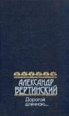 Купить книгу Вертинский, Александр - Дорогой длинною...