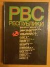 Купить книгу  - Реввоенсовет Республики (6 сентября 1918г. - 23 августа 1923г.)