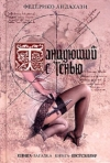 купить книгу Федерико Андахази - Танцующий с тенью