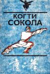 Купить книгу А. М. Родин, А. В. Кудин, Д. Ю. Дужников - Когти сокола