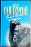 Купить книгу Сандерсон Айвен - Книга Великих джунглей (Зеленая серия)