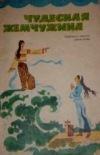 Купить книгу [автор не указан] - Чудесная жемчужина: Вьетнамские народные сказки