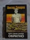купить книгу Суворов В. - Беру свои слова обратно