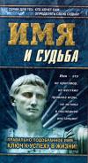 Купить книгу Г. Выдревич - Имя и судьба