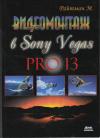 Купить книгу Райтман, М.А. - Видеомонтаж в программе Sony Vegas Pro 13
