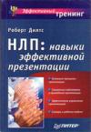 Купить книгу Дилтс, Роберт - НЛП: навыки эффективной презентации
