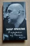 Купить книгу Захар Прилепин - Я пришел из России