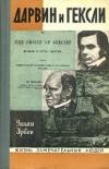 Купить книгу Ирвин, Уильям - Дарвин и Гексли