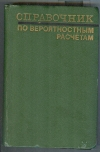Абезгауз Г. Г., Тронь А. П., Копенкин Ю. Н. - Справочник по вероятностным расчетам.