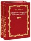 Купить книгу Краусс, Ф. С. - Заветные истории южных славян. В 2 томах
