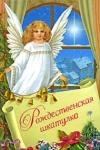 Купить книгу Иван Шмелев, Леонид Андреев, др. - Рождественская шкатулка