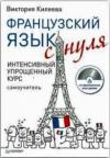 Купить книгу Килеева, В.А. - Французский язык с нуля. Интенсивный упрощенный курс (+ CD-ROM)