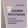 Двайт Г. - Таблицы интегралов и другие математические формулы