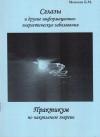 Купить книгу Б. М. Моносов - Сглазы и другие информационно-энергетические заболевания. Практикум по накоплению энергии