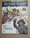 Купить книгу Малов В. - Веселый Роджер. Все о пиратах