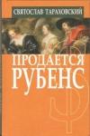 Купить книгу Тараховский Святослав - Продается Рубенс
