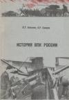 Купить книгу Анисков, В.Т. - История ВПК России в региональном аспекте