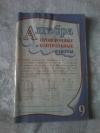 Купить книгу Капитонова Т. А. - Алгебра. 9 класс. Проверочные и контрольные работы