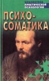 Купить книгу К. В. Сельченок - Психосоматика. Взаимосвязь психики и здоровья