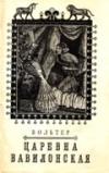 Купить книгу Вольтер - Царевна Вавилонская