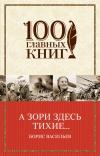 Купить книгу Васильев Борис - А зори здесь тихие...