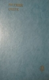 Купить книгу Кулешова В. И. (Составление, общая редакция, вступительная статья и комментарии) - Русский очерк. 40 — 50 - е годы XIX века