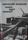 Купить книгу Ананьев, А.А. - Танки идут ромбом