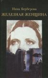 Купить книгу Нина Берберова - Железная женщина