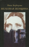 Нина Берберова - Железная женщина