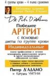Купить книгу Питер Д'Адамо - Победите артрит с помощью диеты по группе крови