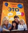 Купить книгу Кащенко - Откровенный разговор про это