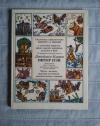 Купить книгу Джейс Барри, Ирина Токмакова - Сказочные приключения Питера и Венди с участием пиратов, диких зверей, индейцев, русалок и фей
