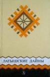 Купить книгу Зиедонис, Имант - Латышские дайны