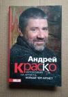 Купить книгу И. Краско, А. Величко - Андрей Краско. Не похожий на артиста, больше чем артист