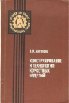 Купить книгу Антипова А. И. - Конструирование и технология корсетных изделий. Учебник для кадров массовых профессий.