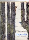 купить книгу Соколов–Микитов И. - Год в лесу