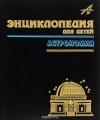 Купить книгу М. Аксенова (гл. ред.) - Энциклопедия для детей. Том 8. Астрономия