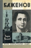 Купить книгу Пигалев - Баженов