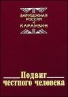 Редактор: Кожевников В. А. - Подвиг честного человека. Зарубежная Россия и Карамзин.