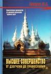 Купить книгу Ю. А. Захаров - Высшее совершенство. От Дзогчена до Православия