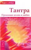 Купить книгу Рада К. Лульо - Тантра. Проживая жизнь в любви