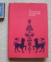 сборник - Из современной итальянской поэзии